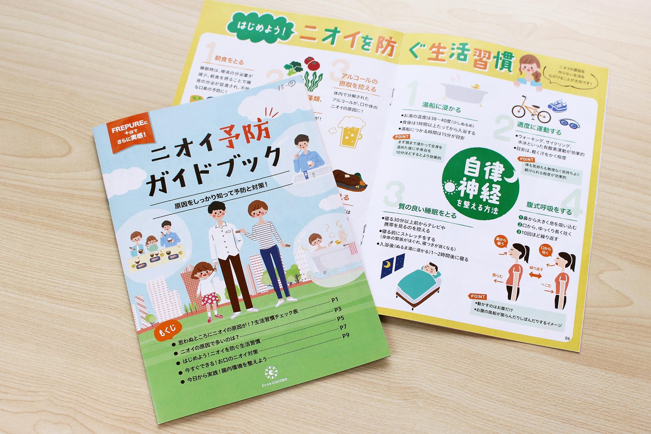 情報冊子の画像