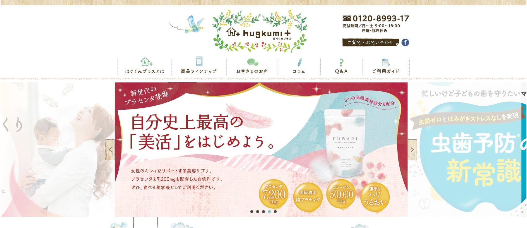 ECサイトの画像