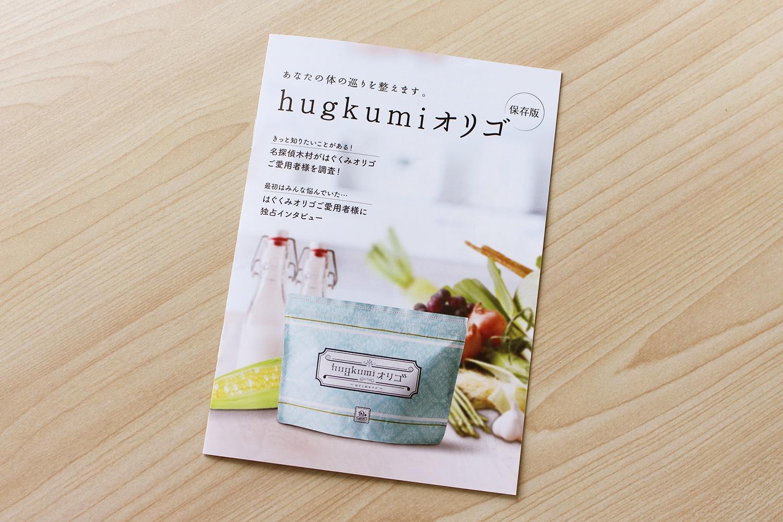 商品冊子の画像