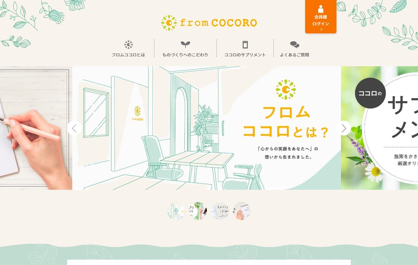 WEBサイトの画像